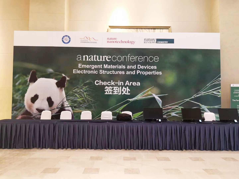 2019自然会议成功举行!
