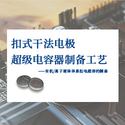 扣式干法电极超级电容器制备工艺