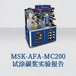 MSK-AFA-MC200 试涂碳浆实验报告