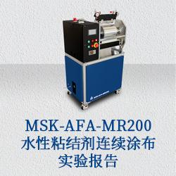 MSK-AFA-MR200水性粘结剂连续涂布实验报告